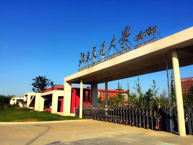BJTU: South Gate Weihai Campus